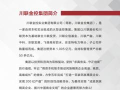 川联金控集团――民族精英企业帮扶计划