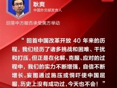 图解:中国政府强力回击美方 妄图通过施压或恫吓使中国屈服不会