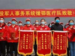 退役军人事务系统援鄂医疗队班师离汉