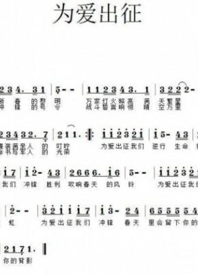 武警部队原创抗疫MV《为爱出征》