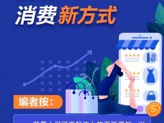 2019消费新方式:夜经济、国货崛起、种草、实体店回潮