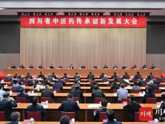 彭清华在四川省中医药传承创新发展大会上强调:加快推进中医药强